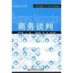 商务谈判 殷庆林 9787811226911 东北财经大学出版社有限责任公司