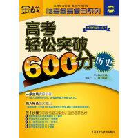 王金战系列图书-高考轻松突破600分(历史)