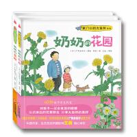 家门口的大自然系列:奶奶的花园+奶奶的菜园(全2册) 日本知名绘本画家广野多珂子诚意之作 科普作家、生态及自然摄影师王