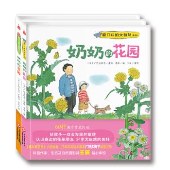 家门口的大自然系列:奶奶的花园+奶奶的菜园(全2册) 日本知名绘本画家广野多珂子诚意之作 科普作家、生态及自然摄影师王辰 精心审校 尚童童书出品