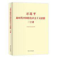习近平新时代中国特色社会主义思想三十讲(标准版)(2018中国好书荣誉图书) 团购电话400-106-6666转6