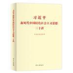 习近平新时代中国特色社会主义思想三十讲(标准版)    团购电话010-57993380