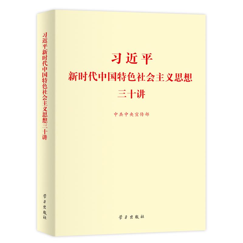 习近平新时代中国特色社会主义思想三十讲(标准版)(2018中国好书荣誉图书)    团购电话010-57993380