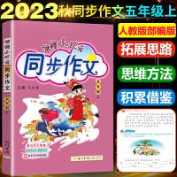 黄冈小状元同步作文五年级上册部编版2021秋人教版
