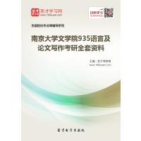 2021年南京大学文学院935语言及论文写作考研全套资料复习汇编(含:本校或全国名校部分真题、教材参考书的重难点笔记课