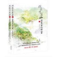 从前有座山(上下)9787561367285陕西师范大学出版社 + 中国传统文化经典临摹字帖