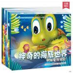 神奇的海底世界全8册 新思维绘本3-4-5-6周岁儿童情商培育启蒙睡前故事书 启发想象力的趣味绘本海底两万里大联盟海洋