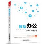 【全新直发】移动办公 邓俊杰 9787113238407 中国铁道出版社