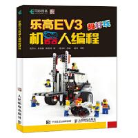 乐高EV3机器人编程超好玩曾吉弘 郭皇甫 蔡雨�人民邮电出版社9787115495211