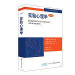 实验心理学:理解心理学的研究(第九版)