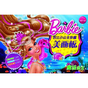 芭比小公主珍藏美画板:魔法公主