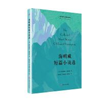 海明威作品精选系列:海明威短篇小说选