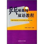 乒乓球裁判双语教程张瑛秋,甄志平北京体育大学出版社9787811004199