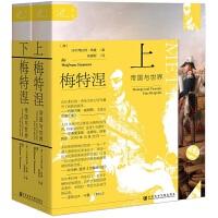 正版全新 索恩丛书・梅特涅:帝国与世界(套装全2册)