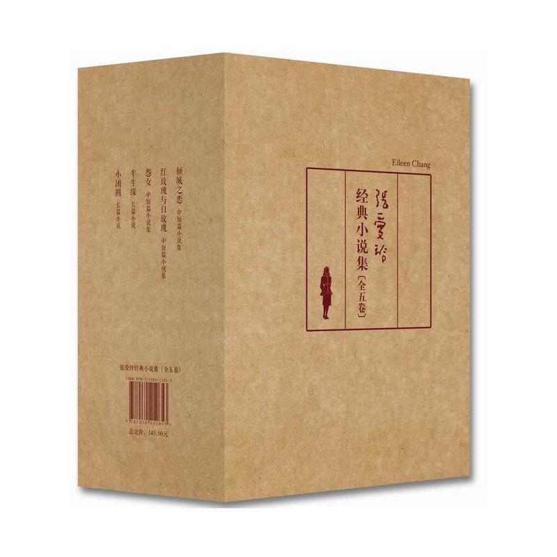 张爱玲经典小说集(倾城之恋/红玫瑰与白玫瑰/怨女/半生缘/小团圆全五卷,全新修订,精美盒装)