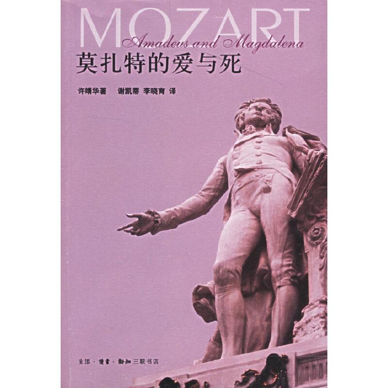 莫扎特的爱与死