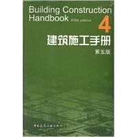 建筑施工手册 4(第五版)