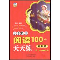 2019新 小学语文阅读100+天天练 小学生四年级上下册阅读理解强化训练100篇能力提升同步练习