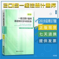 2017 一级注册计量师基础知识及专业实务(第4版)