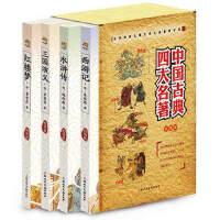 四大名著 礼盒装4册 全套小学生版儿童古典文学世界名著图书商城书店图书 小学生语文新课标名著三年级课外书四五六年级