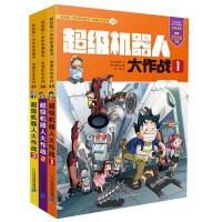 正版全新 我的本科学漫画书・绝境生存系列:机器人大作战(套装共3册)