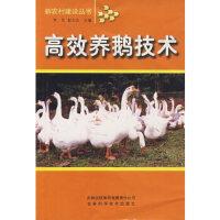 【二手旧书9成新】 高效养鹅技术 刘臣 9787807208679 吉林出版集团股份有限公司