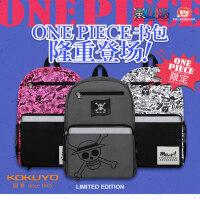 日本KOKUYO国誉航海王ONE PIECE限定版书包限量款减负护脊儿童幼儿园小学生用双肩包简约背包大容量男女