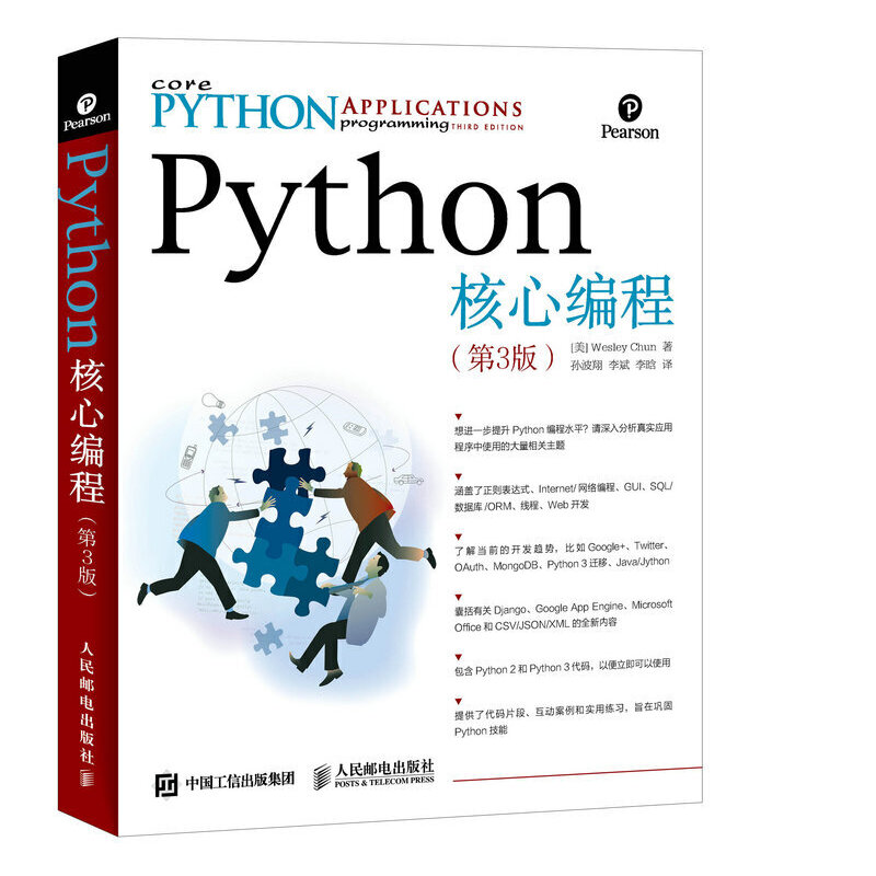 Python核心编程 第3版畅销经典的Python基础教程学习手册进阶图书 上一版销量近10万册 Python开发人员的案头必备