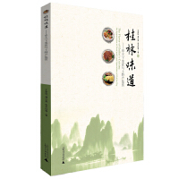 桂林味道――甲天下美食与土特产鉴赏