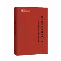 出土文献与中国古代文明