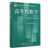 高等代数学(第三版)(复旦博学・数学系列)