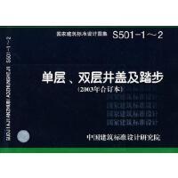 S501-1~2单层、双层井盖及踏步