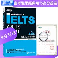 现货正版/ IELTS 9分写作-di2版 (澳)Julian Charles著 新东方IELTS WRITE RIG