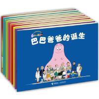 巴巴爸爸系列 巴巴爸爸图书 全10册 绘本 图画书 世界上好的爸爸正版 巴巴爸爸的马戏团/巴巴爸爸经典系列亲情