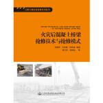 火灾后混凝土桥梁抢修技术与抢修模式 李斐然 9787114141584 人民交通出版社