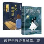 【全新直发】东野圭吾经典长篇小说《悲剧人偶》《圣女的救济》 南海出版公司 等