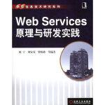 Web Services 原理与研发实践 顾宁 9787111174615 机械工业出版社