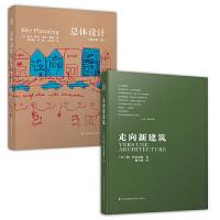 走向新建筑+总体设计(建筑大师经典系列 套装2册)建筑学必读经典书籍,全世界建筑专业人士人手一册的经典之作!