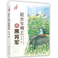 现货 脏水牛背上的黑将军/毕飞宇童年课系列9787558416323紫泥图书专营店