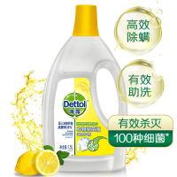 滴露衣物除菌液 清新柠檬1.5L 衣物内衣裤洗衣机消毒除菌杀螨非消毒液 与洗衣液、柔顺剂配合使用