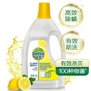 【限时满赠】滴露(Dettol)超浓缩衣物除菌液清新柠檬1.5L 3倍浓缩衣物消毒液 与洗衣液、柔顺剂搭配使用
