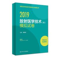 全新正版 备考2020年全国卫生专业技术资格考试 放射医学技术模拟试卷 刘林祥 人民卫生出版社