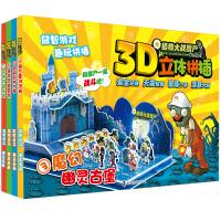 全套4盒 植物大战僵尸3D立体拼插 神秘矿洞探险 秘密花园迷宫 疯狂战车大赛 魔幻幽灵古堡3-6-12岁儿童卡通益智游