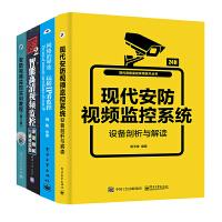 现代安防视频监控系统+安防视频监控实训教程第2版+玩转IP看监控+安防天下2 全4册现代安防视频监控技术书籍 安防视频