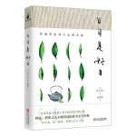 正版全新 日日是好日:茶道带来的十五种幸福(新版)