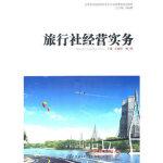 【新书店正版】《旅行社经营实务》吴敏良,魏敏9787313029430上海交通大学出版社