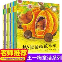 【包邮】美丽童年微童话 全10册 彩图注音儿童文学微童话故事书 0-3-6-9-12周岁带拼音绘本图书 小学生一二三年级