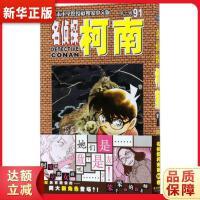 名侦探柯南91 青山��昌 长春出版社9787544549141『新华书店 全新正版』