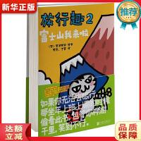 旅行趣 2,富士山我来啦 [日] 奔波鸭舅,陈鑫,江磊 【新华书店 正版保证】
