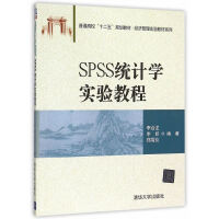 SPSS统计学实验教程